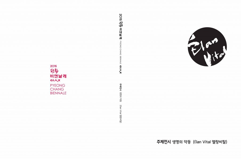Published on the occasion of the 2015 Pyeong Chang Biennale. Featuring Nathan's drawings of the Han River.