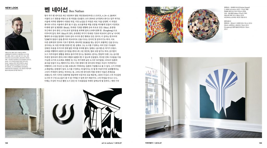 Art In Culture, October 2015 issue